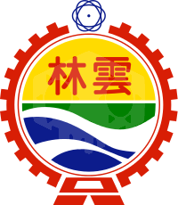 파일:external/upload.wikimedia.org/200px-Seal_of_Yunlin_County.svg.png