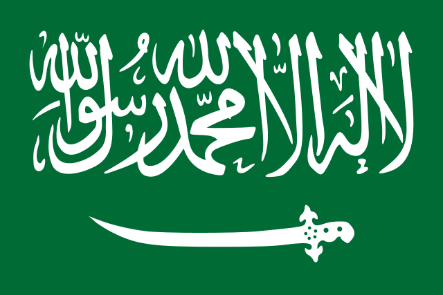 파일:external/upload.wikimedia.org/640px-Flag_of_Saudi_Arabia_%281938_to_1973%29.svg.png