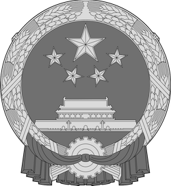 파일:external/upload.wikimedia.org/800px-National_Emblem_of_the_People%27s_Republic_of_China.svg.png