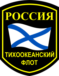 파일:external/upload.wikimedia.org/200px-Sleeve_Insignia_of_the_Russian_Pacific_Fleet.svg.png