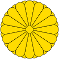 파일:external/upload.wikimedia.org/120px-Imperial_Seal_of_Japan.svg.png