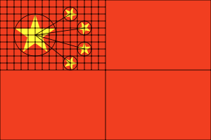 파일:external/upload.wikimedia.org/300px-Construction_sheet_of_Flag_of_the_People%27s_Republic_of_China.svg.png