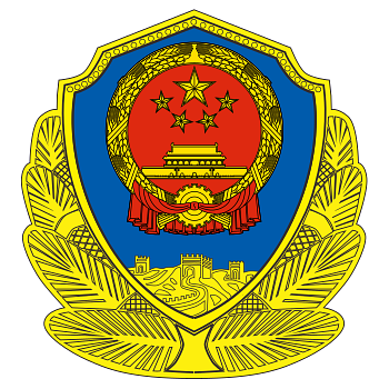 파일:external/upload.wikimedia.org/350px-Police_Badge%2CP.R.China.svg.png
