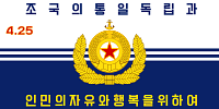 파일:external/upload.wikimedia.org/200px-Flag_of_the_Korean_People%27s_Navy.svg.png