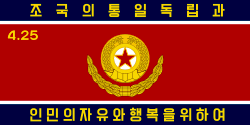 파일:external/upload.wikimedia.org/250px-Flag_of_the_Korean_People%27s_Army.svg.png