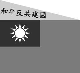 파일:external/upload.wikimedia.org/262px-Flag_of_the_Republic_of_China-Nanjing_%28Peace%2C_Anti-Communism%2C_National_Construction%29.svg.png