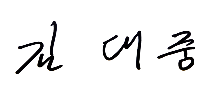 파일:external/upload.wikimedia.org/Kim_Dae-jung_signature.png