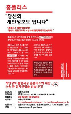 파일:external/i0.wp.com/20150309homeplus.jpg
