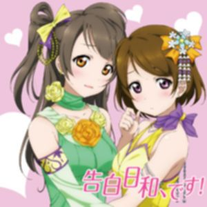 파일:external/www.lovelive-anime.jp/cd_13a.jpg