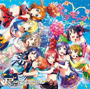 파일:external/www.lovelive-anime.jp/cd_30a.jpg