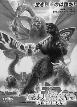 파일:external/www.geekedoutnation.com/godzilla-mothra-and-king-ghidorah-poster-hd-wallpaper-3182.jpg