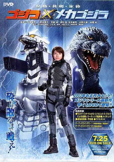 파일:external/blog.screenweek.it/Godzilla_mechagodzilla_2002.jpg