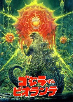 파일:external/monstermoviekid.files.wordpress.com/godzilla-biollante.jpg