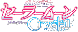 파일:external/vignette1.wikia.nocookie.net/Pretty_Guardian_Sailor_Moon_Crystal_logo.png
