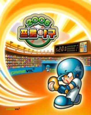 파일:external/game.donga.com/2004baseballmobile041026_01.jpg