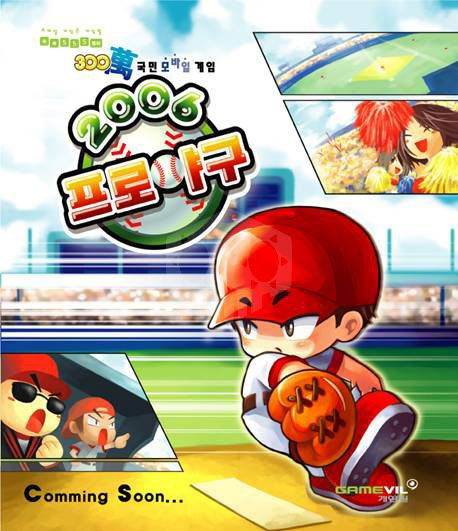 파일:external/game.donga.com/2006baseball051114_01.jpg