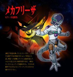 파일:external/uploads.dragonballencyclopedia.com/Mecha_Freeza_in_Budokai_Tenkaichi_3_%28Japanese%29_2.jpg