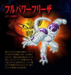 파일:external/uploads.dragonballencyclopedia.com/Full_Power_Freeza_in_Budokai_Tenkaichi_3_%28Japanese%29.jpg