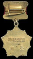 파일:external/www.medals.org.uk/north-korea009.jpg