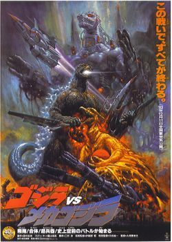 파일:external/www.blackgate.com/godzilla-vs-mechagodzilla-movie-poster-1020433270.jpg