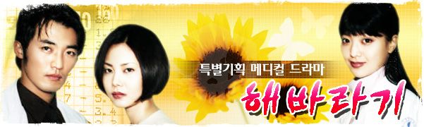 파일:external/img.imbc.com/broad/tv/drama/sunflower/images/closed_review_sunflower.jpgclosed_review_sunflower.jpg