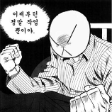 파일:external/images.battlecomics.co.kr/6b79dc5c-664b-4f2c-b47c-4df46d7fe55e.png