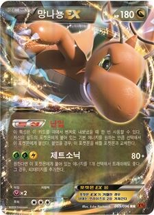 파일:external/pokemonkorea.co.kr/XY3_069.jpg