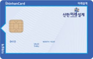 파일:external/www.shinhancard.com/card.jpg