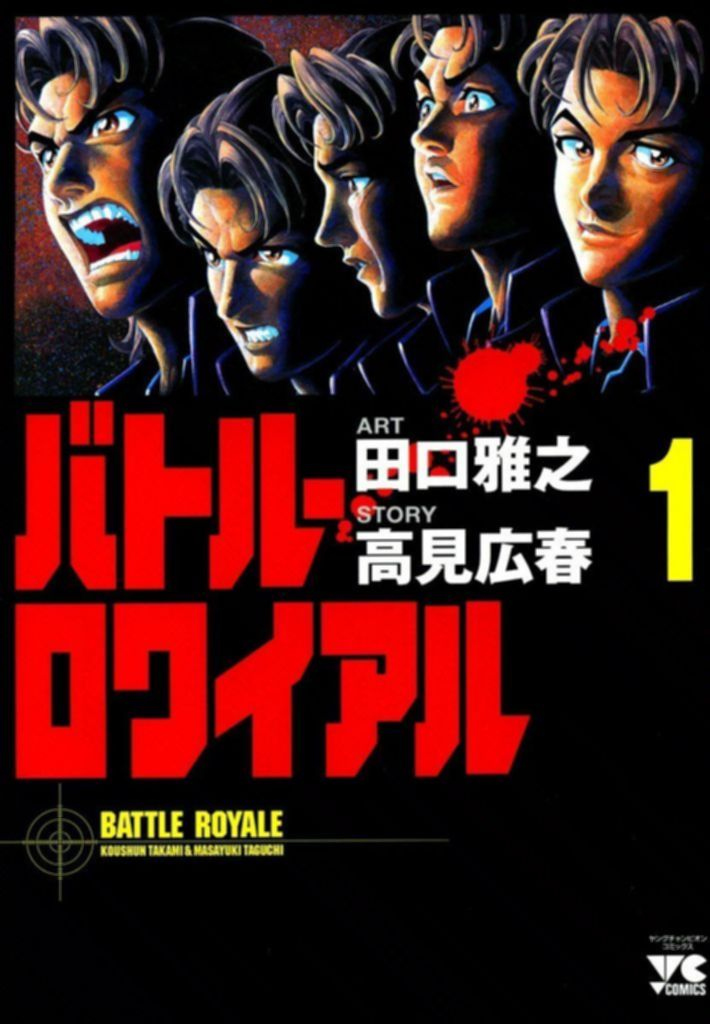 파일:battle-royale-1.jpg