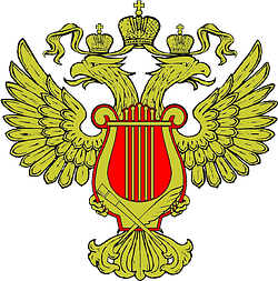 파일:Emblem_of_the_Ministry_of_Culture_(Russia)_2012.png