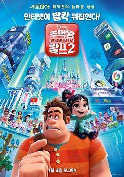 파일:ralph breaks the internet poster korea 2.jpg