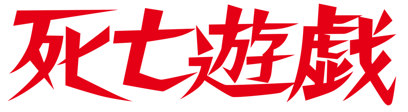 파일:The Game of Death Logo.png