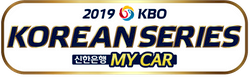 파일:2019_KBO_Korean_Series_Logo.png