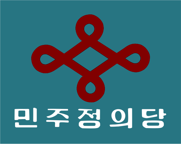 파일:Flag_of_democracy_justice_party_(korea)_svg.png