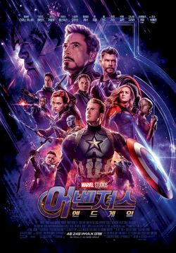 파일:Avengers: Endgame Official Poster No1.jpg