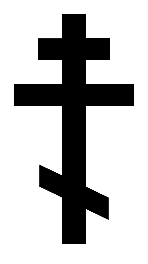 파일:Cross_of_the_Russian_Orthodox_Church_01.svg.png