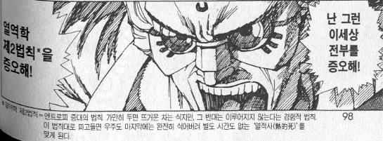 파일:attachment/uploadfile/novangry.jpg