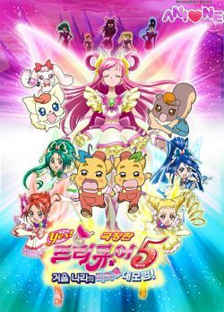 파일:attachment/Yes_Precure_5_Movie_Korean.jpg