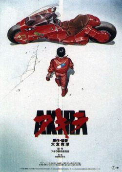 파일:attachment/1294828480_akira_movi.jpg