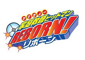 파일:attachment/katekyo_hitman_reborn_logo.jpg
