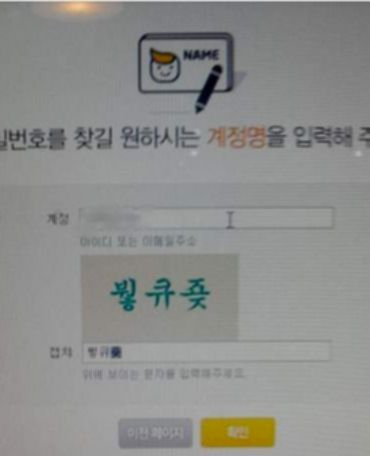 파일:attachment/CAPTCHA/5521_485_0.jpg