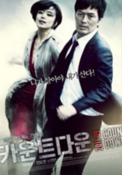 파일:attachment/countdown_movie.jpg