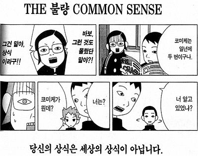 파일:attachment/Your_Common_Sense.jpg