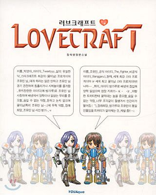 파일:attachment/LOVECRAFT1.jpg