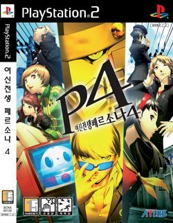 파일:attachment/persona4_title.jpg