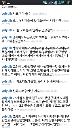 파일:attachment/유리(소녀시대)/3530166836_c9527c31_Screenshot_2014-02-05-04-51-26.png
