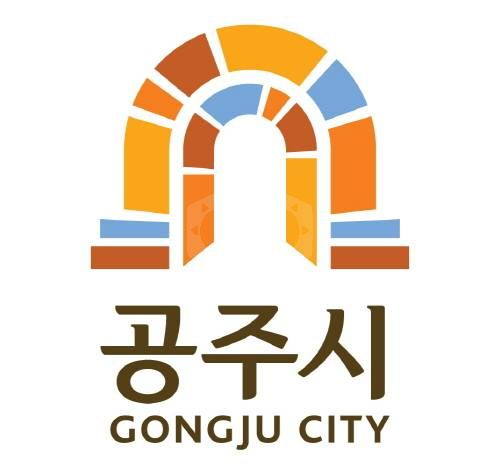 파일:attachment/공주시/gongju_city_logo.jpg