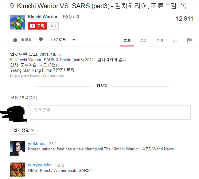 파일:attachment/김치 전사/jujak_warrior.png