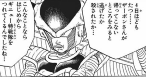 파일:attachment/freeza1333.jpg