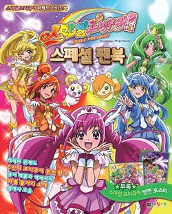 파일:attachment/Smile_Precure_Illustrated_Book.jpg